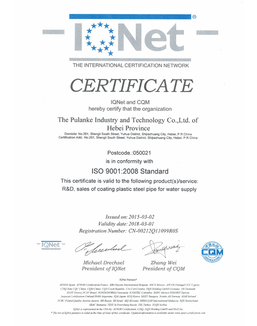Quality Management System Certificate(English)