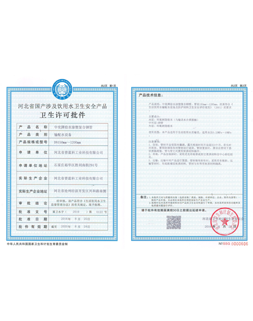 Health Permit Certificate for Transport Drinking Water