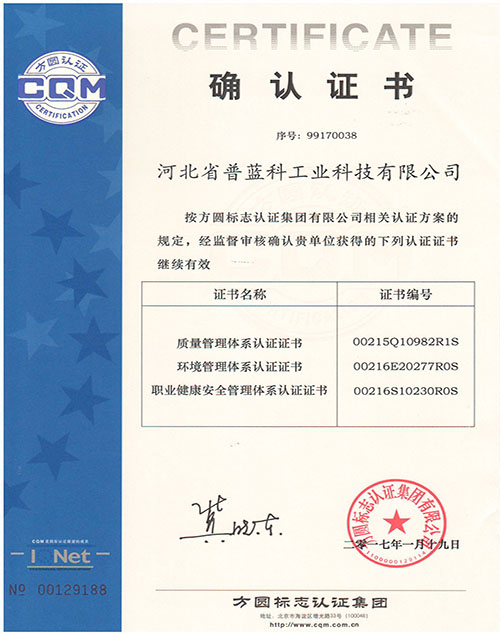 Quality Management System Confirmation Certificate